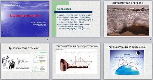 презентация к уроку математики на тему: Тригонометрия - числовая окружность