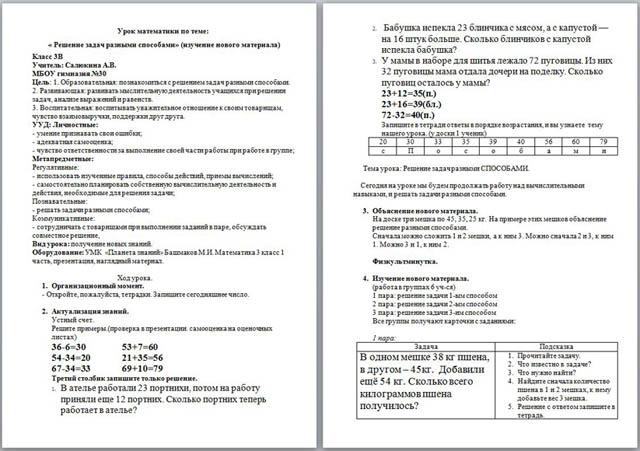 Математическая задача с разными способами решения решение задач по математике на совместную работу