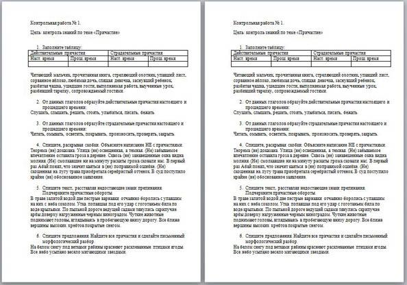 Контрольная работа по русскому языку Причастие  Контрольная работа по русскому языку Причастие