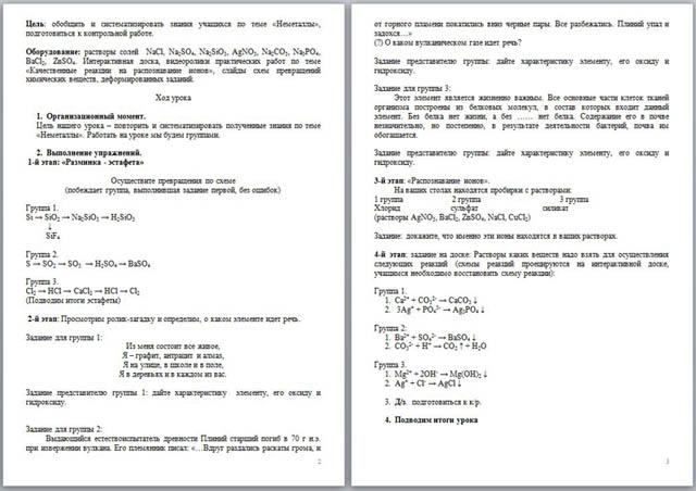 Урок химии Обобщение по теме Неметаллы  Урок химии Обобщение по теме Неметаллы