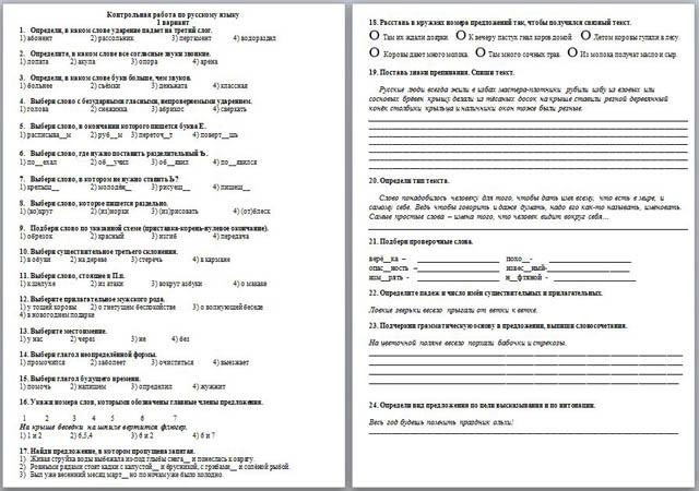 контрольная работа по русскому языку для класса Итоговая контрольная работа по русскому языку для 4 класса