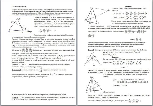 Решение задач на применение теоремы менелая решение задач ценообразованию
