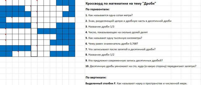 кроссворд по математике 6 класс с вопросами и ответами виленкин