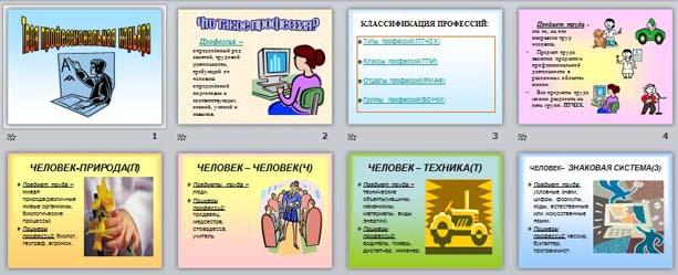 презентация к уроку здоровье и профессия 8-9 класс профессия и карьера