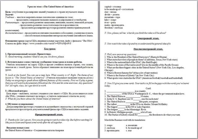 Поурочные Планы По Английскому Языку Аяпова 5 11 Классы