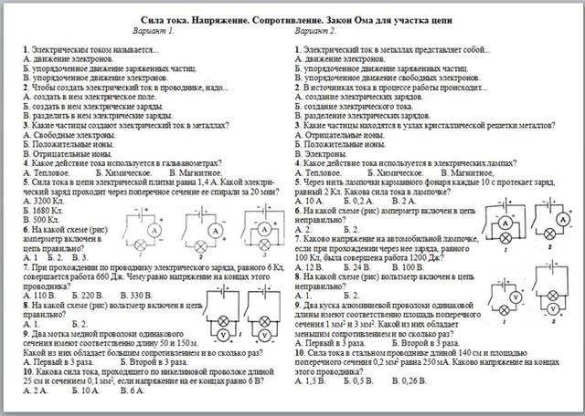 Тест по физике Постоянный ток