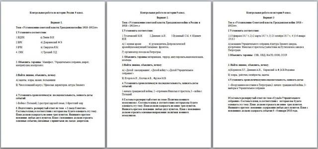 Контрольная работа по истории России Установление советской  Контрольная работа по истории России Установление советской власти Гражданская война 1918 1922 гг