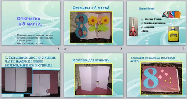 Презентация по технологии Изготовление поздравительной открытки к 8 марта