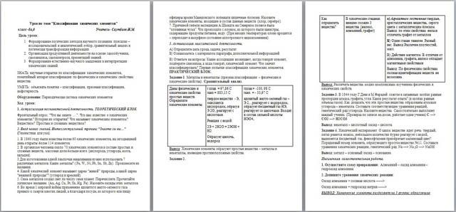 Конспект урока по химии Классификация химических элементов