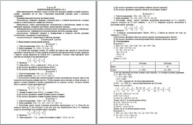 Контрольная работа по математике Упрощение выражений решение  Контрольная работа по математике Решение уравнений