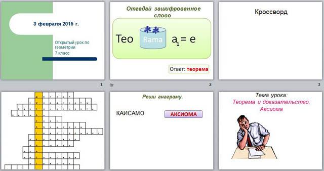 Презентация урок точка прямая отрезок 7 класс