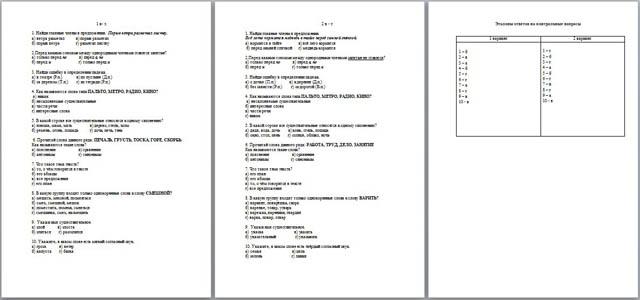 Контрольный тест по русскому языку для начальных классов за i  Контрольный тест по русскому языку за i полугодие