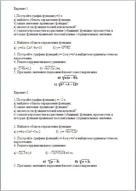 Контрольная работа по математике по теме Степенная функция  Контрольная работа по математике по теме Степенная функция