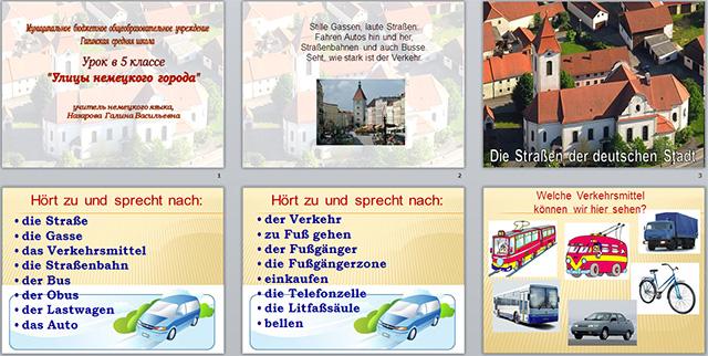 Презентация По Немецкому Языку На Тему