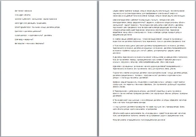 Контрольная работа по немецкому языку класс  Контрольная работа по немецкому языку
