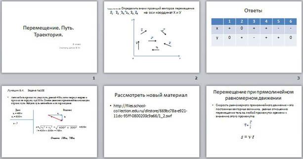 Презентация по физике Перемещение. Путь. Траектория