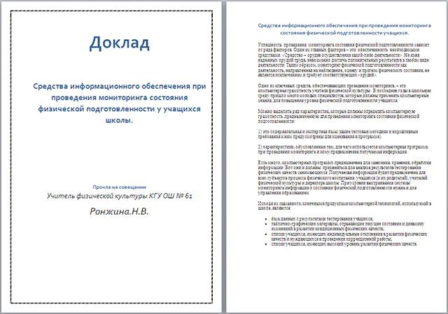 Доклад по физкультуре на тему Средства информационного  Доклад по физкультуре на тему Средства информационного обеспечения для проведения мониторинга состояния физической подготовленности учащихся