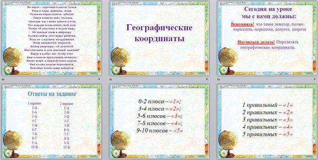 География герасимова неклюкова 6 класс электронное приложение