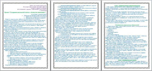 Программа для создания школьной газеты