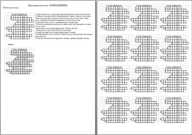кроссворд по обж 5 класс с ответами и вопросами