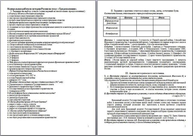Контрольная работа по истории России на тему Три революции  Контрольная работа по истории России по теме Российские революции