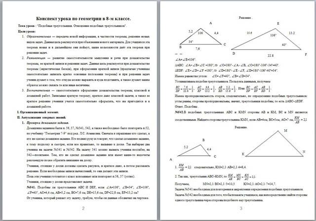 Конспект урока по геометрии Подобные треугольники Отношение  Конспект урока по геометрии Подобные треугольники Отношение подобных треугольников