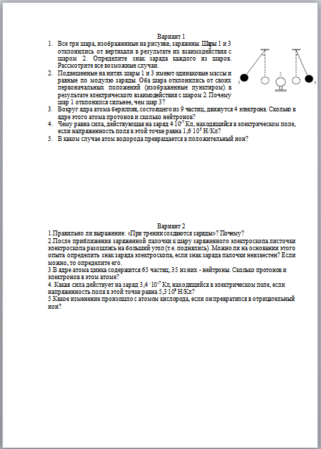 Контрольная работа по физике по теме Электрические явления  Контрольная работа по физике по теме Электрические явления