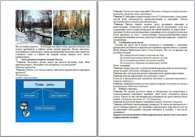 Сочинение описание цветка по белорусскому языку 6 класс сочинение-описание природы