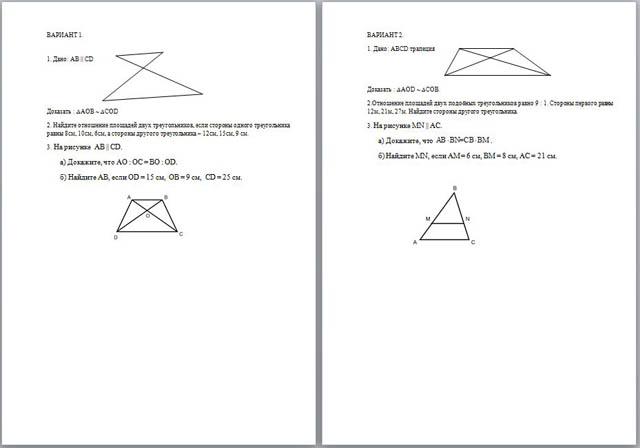 Контрольная работа по математике Подобие треугольников  Контрольная работа по математике Подобие треугольников