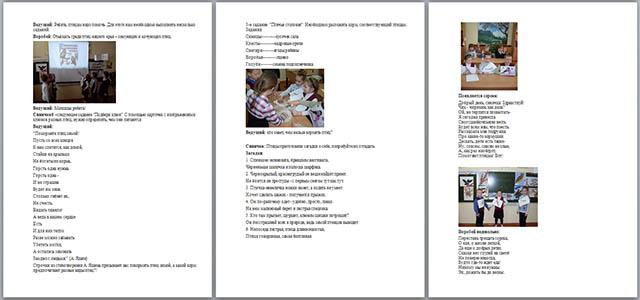 сценарий внеклассного мероприятия в целях начальных классов покормите птиз зиой
