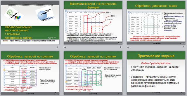 презентация по информатике по теме обработка больших массивов данных с помощью электронных таблиц