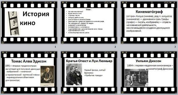 Урок по тихий дон презентация история создания — pic 14