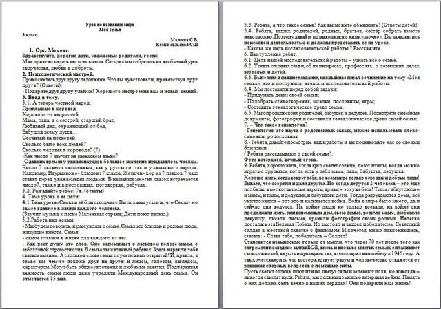 sochinenie-pro-semyu-4-klass