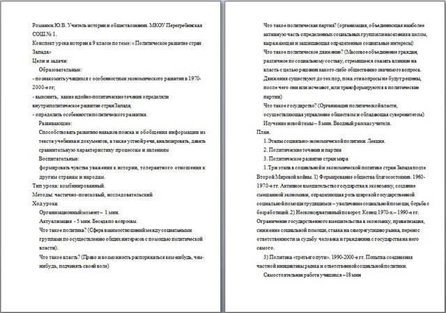 краткое содержание параграфов по всеобщей истории 9 класс