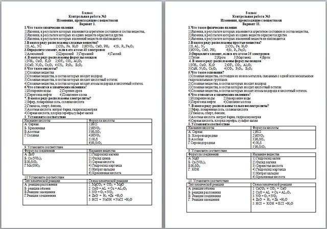 измерительные материалы по химии для класса Контрольно измерительные материалы по химии для 8 класса