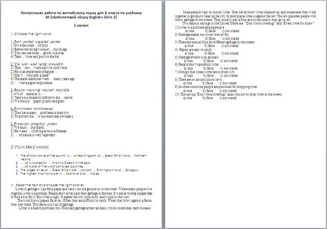 Контрольная работа по английскому языку для класса к учебнику М  Контрольная работа по английскому языку для 8 класса к учебнику М З Биболетова