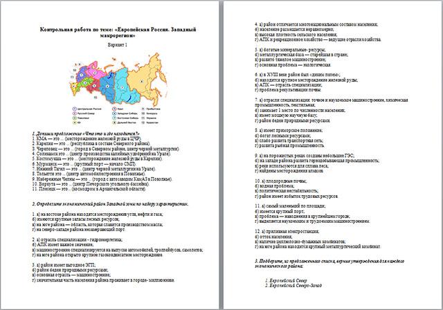 Контрольная работа по географии по теме Европейская Россия  Разработка урока по географии по теме Европейская Россия Западный макрорегион
