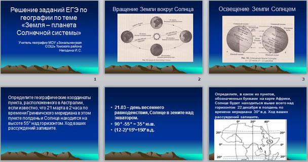 Презентация по географии на тему планетки солнечной системы
