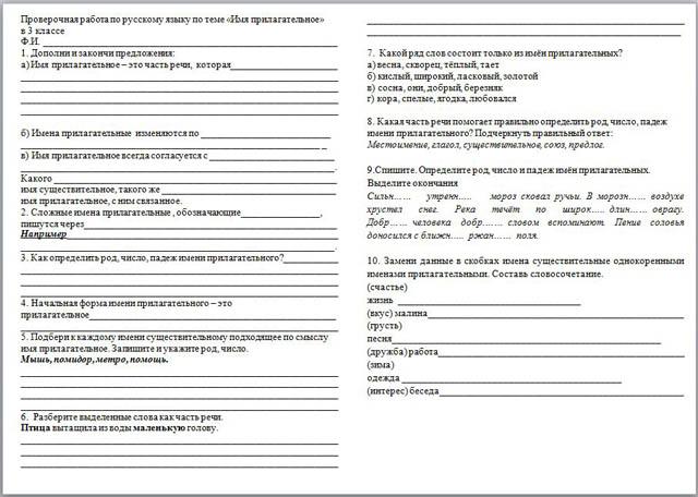 Проверочная работа по русскому языку для начальных классов Имя  Проверочная работа по русскому языку для начальных классов Имя прилагательное