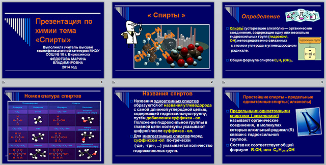 презентация по химии на тему спирты