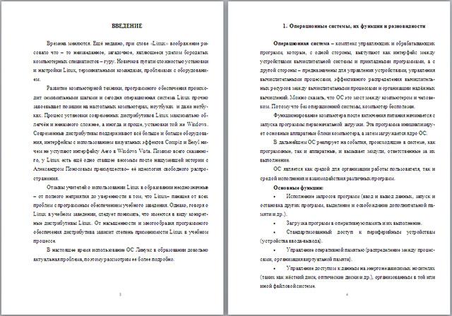 Реферат по информатике на тему gimp 1426