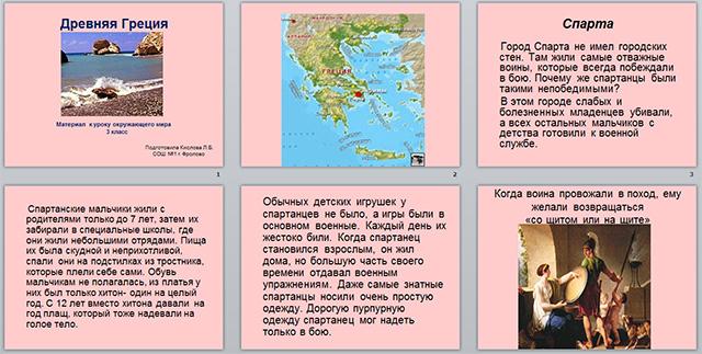Презентация для начальных классов на тему Древняя Греция