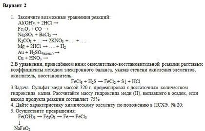 Контрольная работа по химии на тему Металлы  контрольная работа по химии Металлы