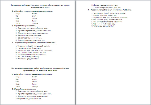 Контрольная работа по прилагательным английского языка 9036