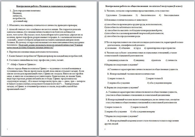 Боголюбов л. Н. , иванова л. Ф. (ред. ). Обществознание. 6 класс [pdf.