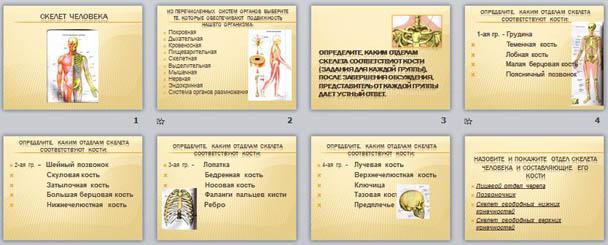 презентация по биологии Первая помощь при растяжении связок, вывихах суставов, переломах костей