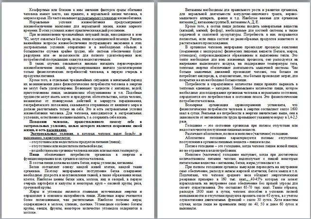 Методическая разработка по теме Условия выживания в боевых и экстремальных условиях