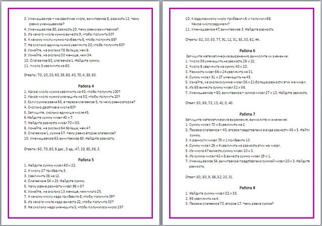 диктанты для класса Математические диктанты для 3 класса