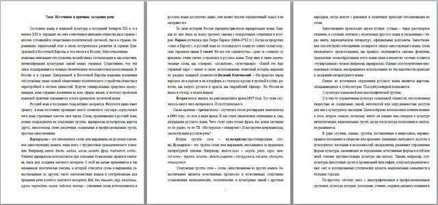Доклад засорение русского языка 1937