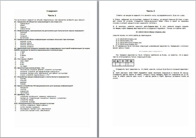 контрольная работа по информатике в рамках промежуточной аттестации  Годовая контрольная работа по информатике в рамках промежуточной аттестации